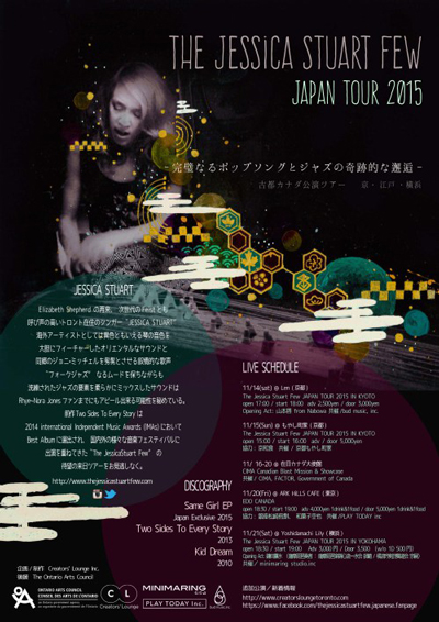 The Jessica Stuart Few JAPAN TOUR 2015 IN YOKOHAMA